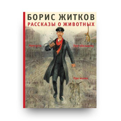 книга Рассказы о животных обложка