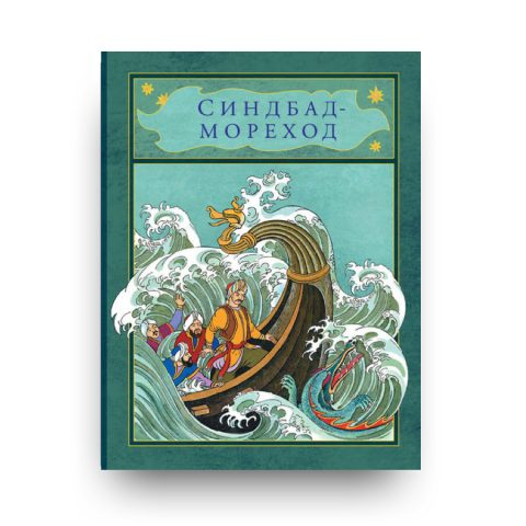 книга Синдбад-мореход обложка