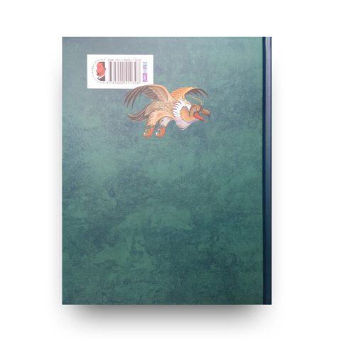 книга Синдбад-мореход обложка 1