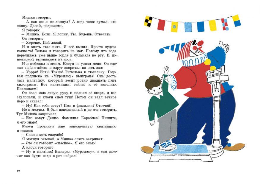 книга Старый мореход - Виктор Драгунский - разворот 1
