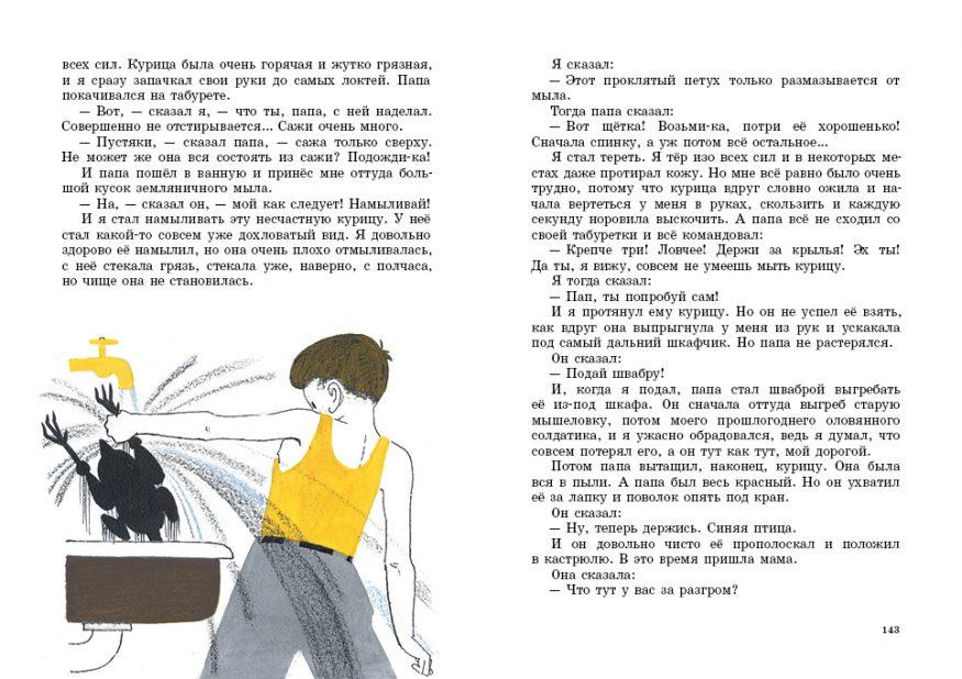 книга Старый мореход - Виктор Драгунский - разворот 2