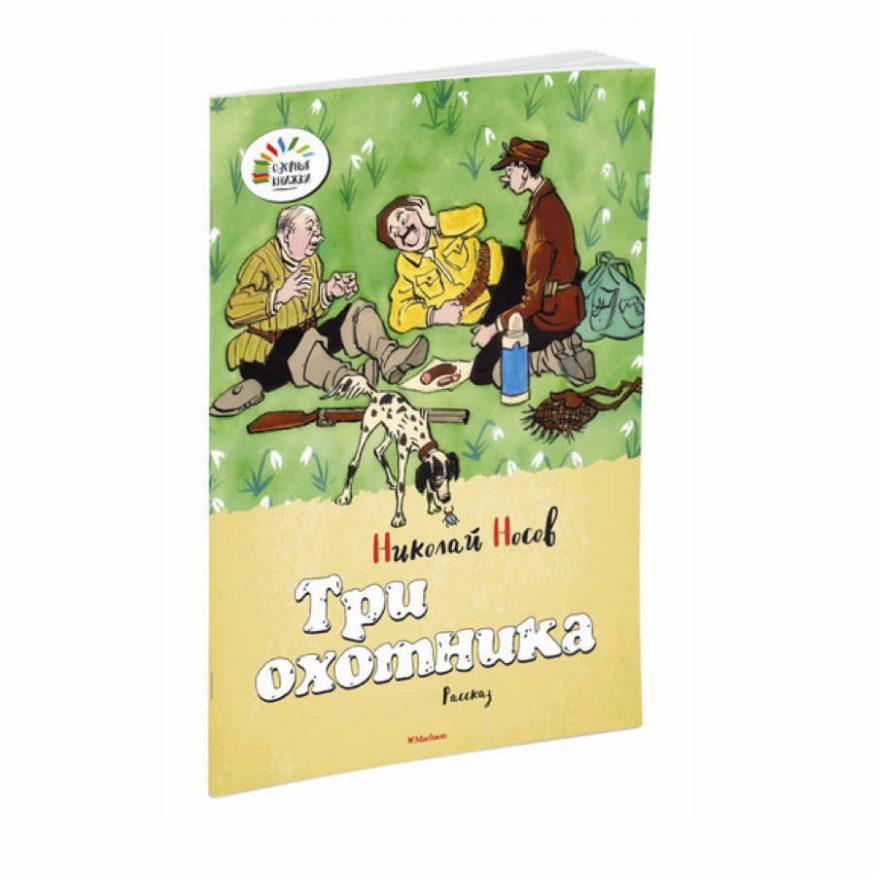 libro in russo tri ohotnika
