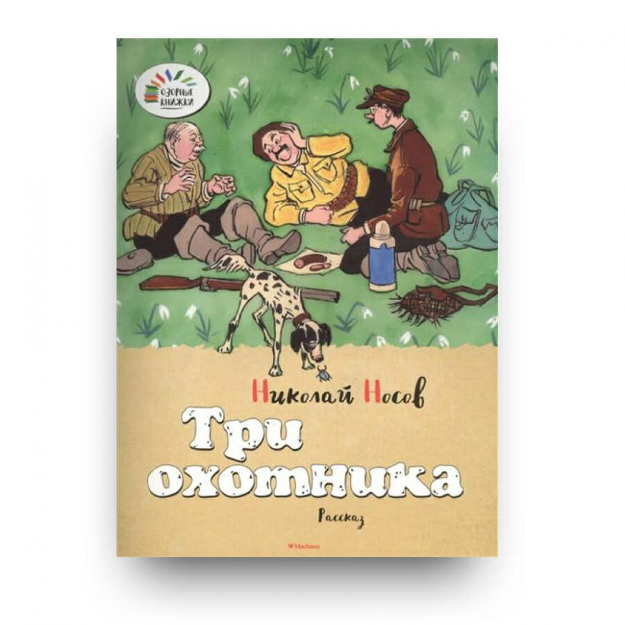 libro in russo tri ohotnika di nosov
