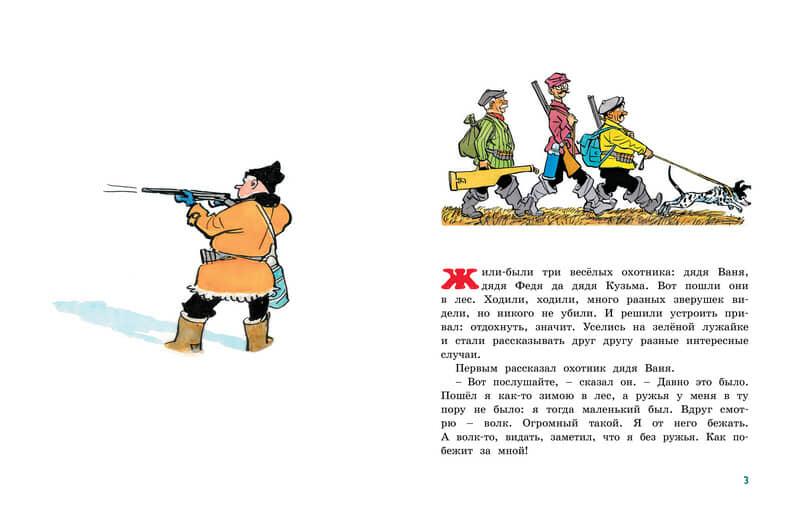 libro in russo tri ohotnika pagina 1