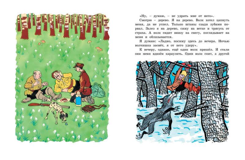 libro in russo tri ohotnika pagina 2