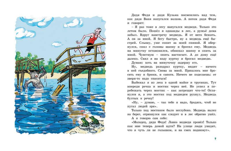 libro in russo tri ohotnika pagina 3