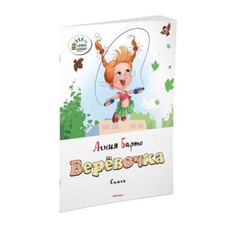 Книга Веревочка Агния Барто обложка 3d