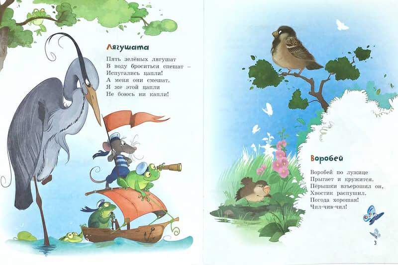 libro in russo ya vyrosla agniya barto p1