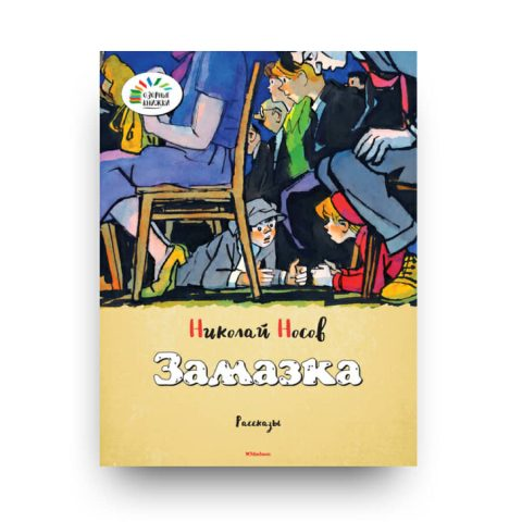 libro in russo Zamazka di Nikolaj Nosov