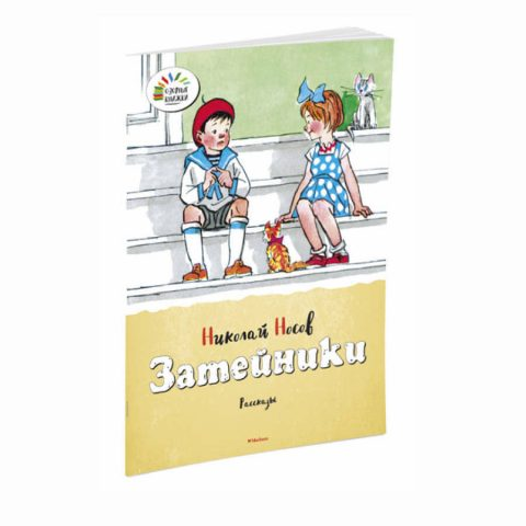 книга Затейники Николай Носов купить в Европе