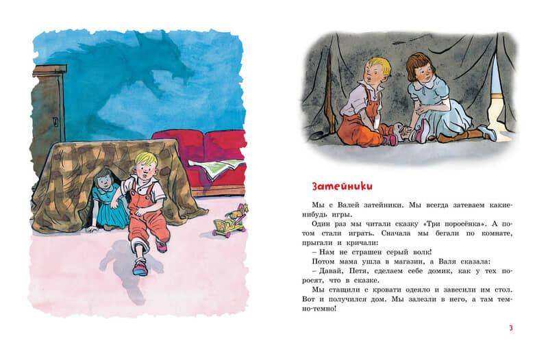 libro in russo Zatejniki pagina 1