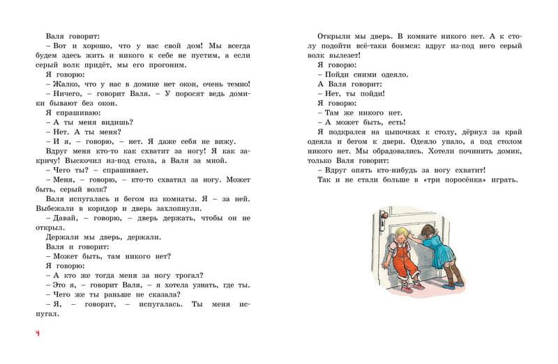 libro in russo Zatejniki pagina 2