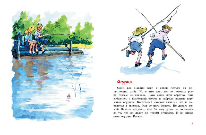 libro in russo Zatejniki pagina 3
