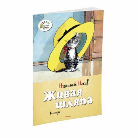 Книга Живая шляпа - Николай Носов - обложка