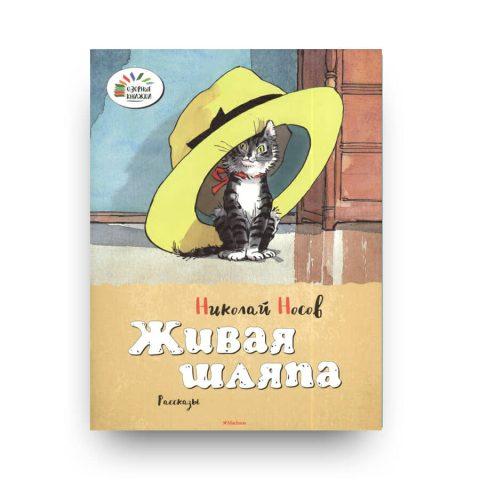 Книга Живая шляпа - Николай Носов - купить в Италии