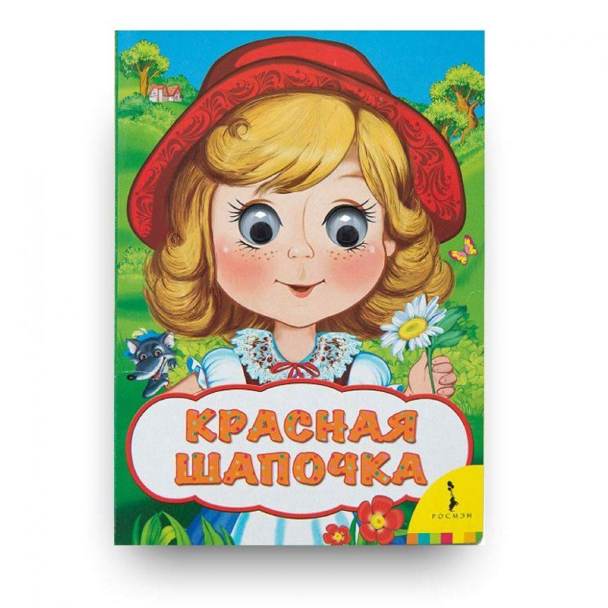 Красная шапочка (Веселые глазки)-Шарль Перро-Росмэн-обложка