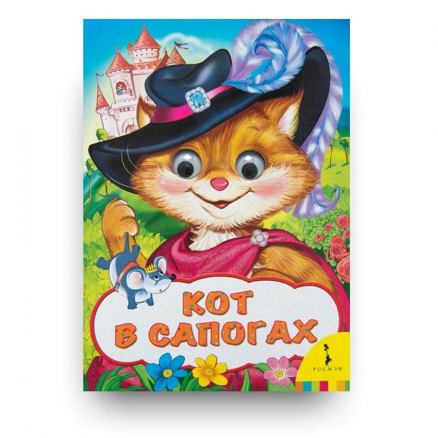 Кот в сапогах (Веселые глазки)-Шарль Перро-Росмэн-обложка