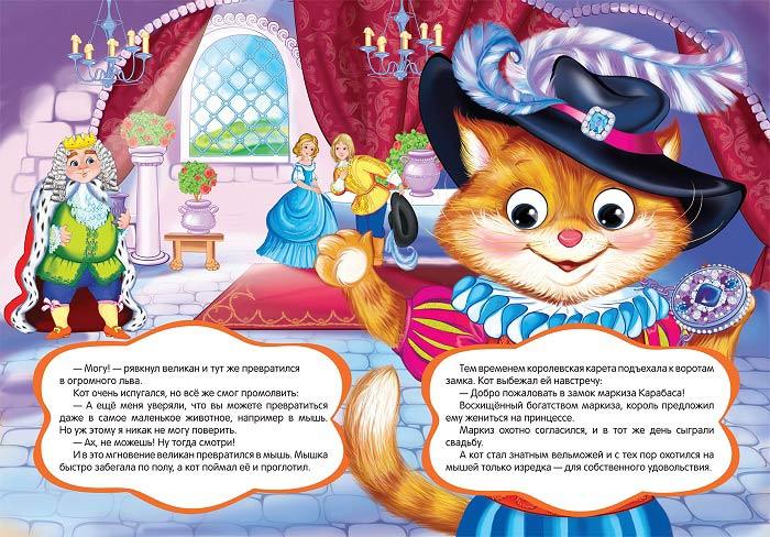 Кот в сапогах (Веселые глазки)-Шарль Перро-Росмэн-разворот-1