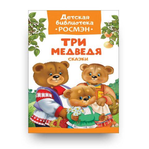 Три медведя. Сказки (ДБ РОСМЭН)-обложка