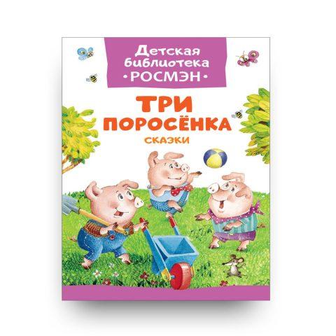Три поросенка. Сказки (ДБ РОСМЭН)-Сергей Михалков-обложка