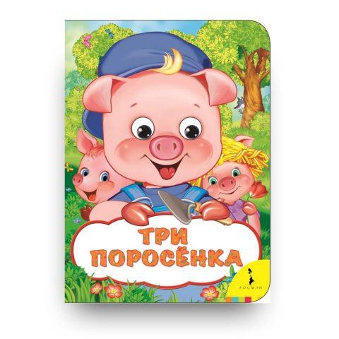 Три поросенка (Веселые глазки)-Инна Шустова-Росмэн-обложка