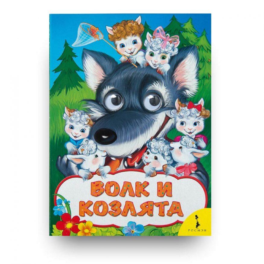 Волк и козлята (Веселые глазки)-Александр Афанасьев-Росмэн-обложка