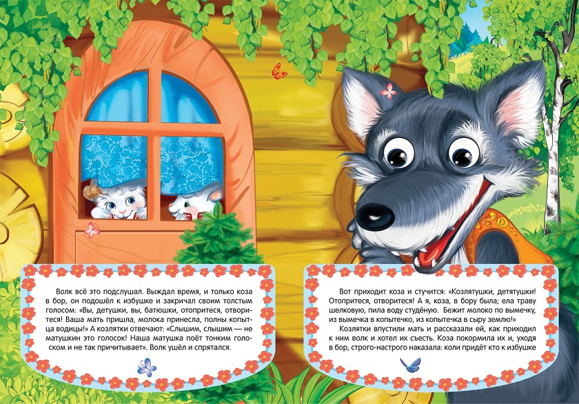 Волк и козлята (Веселые глазки)-Александр Афанасьев-Росмэн-разворот-2