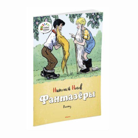 libro in russo di Nikolaj Nosov comprare online