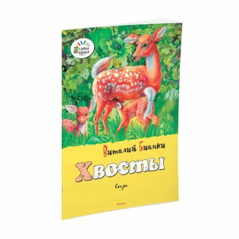 libro in russo di Vitalij Bianki cover 3d