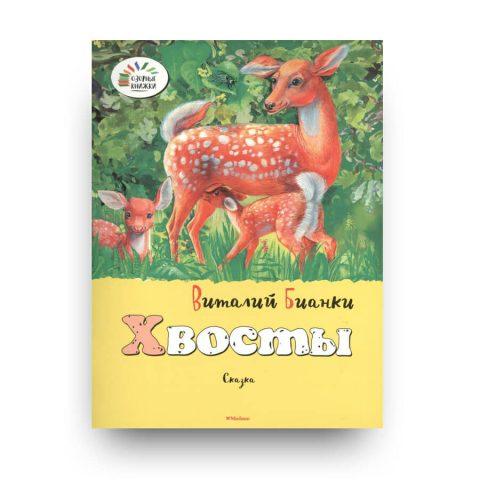 libro in russo di Vtalij Bianki
