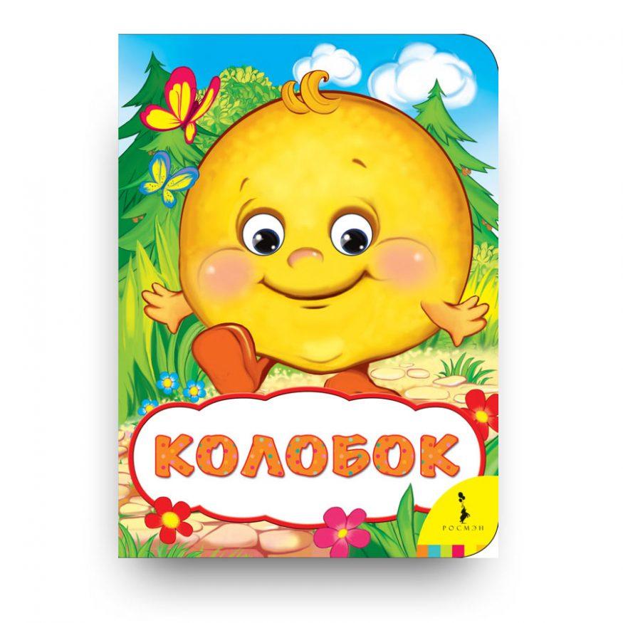 Колобок (Веселые глазки)-Ольга Капица-Росмэн-обложка