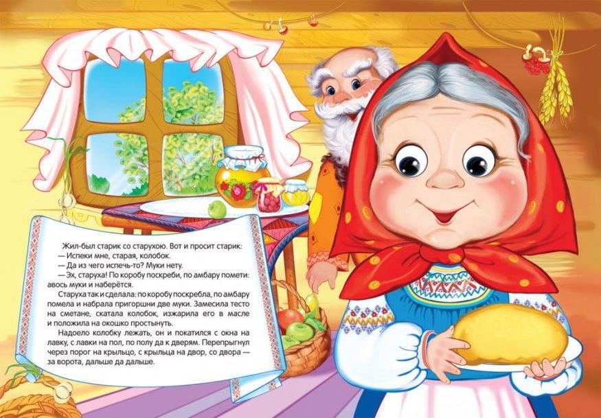 Колобок (Веселые глазки)-Ольга Капица-Росмэн-разворот-2