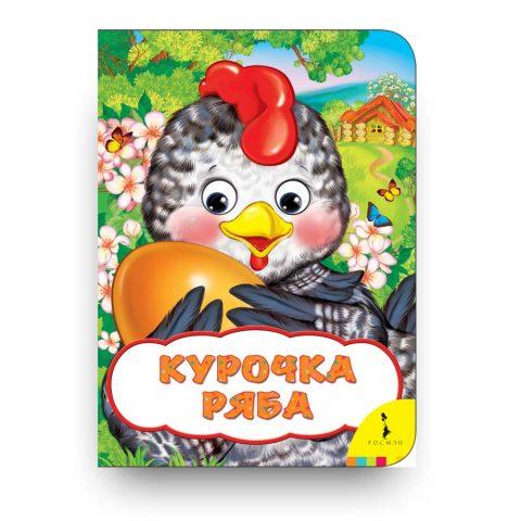Курочка Ряба (Веселые глазки)-Константин Ушинский-Росмэн-обложка