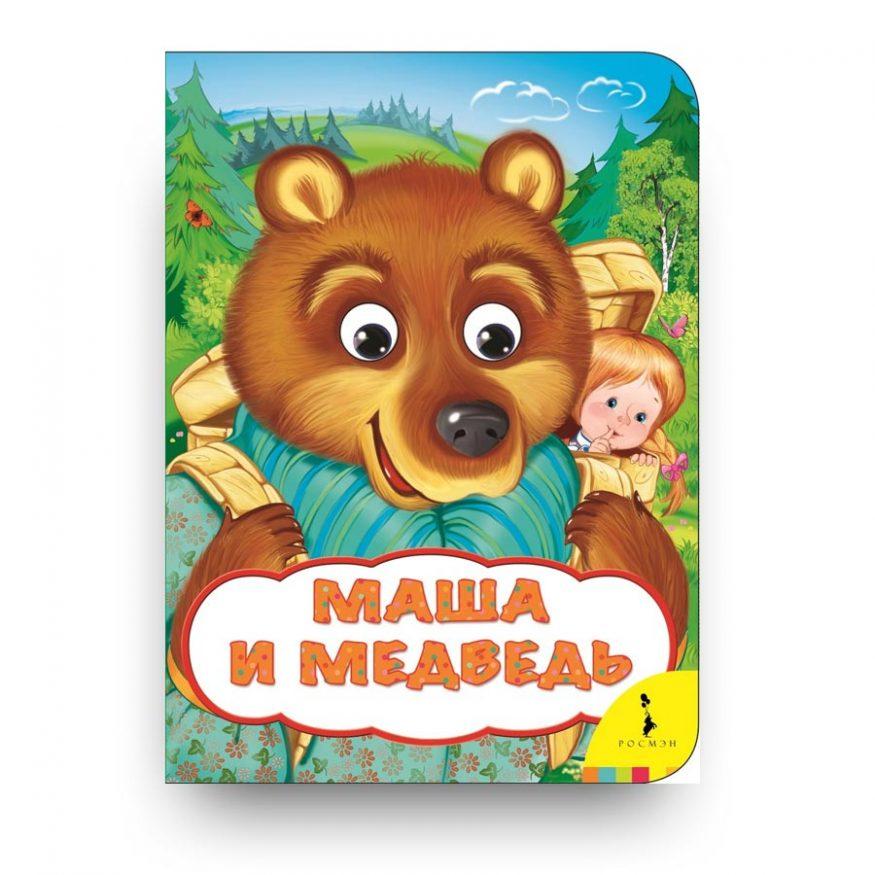 Маша и медведь (Веселые глазки)-Михаил Булатов-Росмэн-обложка