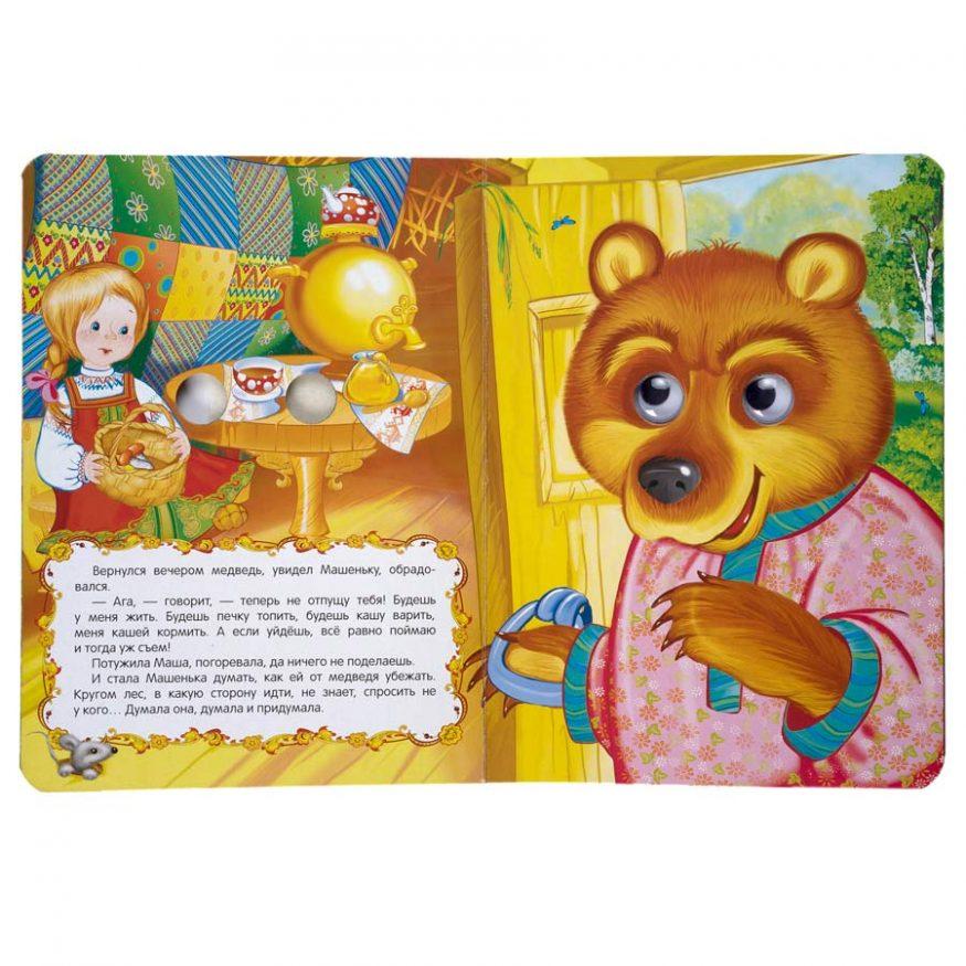 Маша и медведь (Веселые глазки)-Михаил Булатов-Росмэн-разворот-2