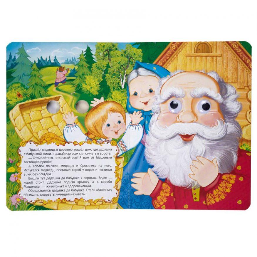 Маша и медведь (Веселые глазки)-Михаил Булатов-Росмэн-разворот-4
