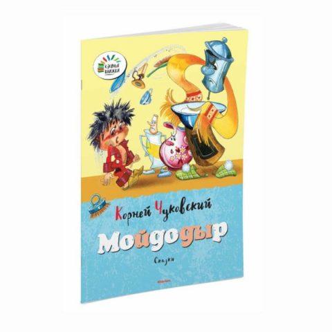 libro in russo moydodyr cover 3d
