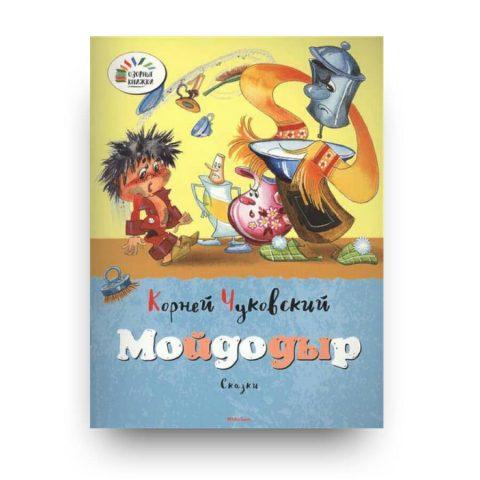 libro in russo moydodyr compra online