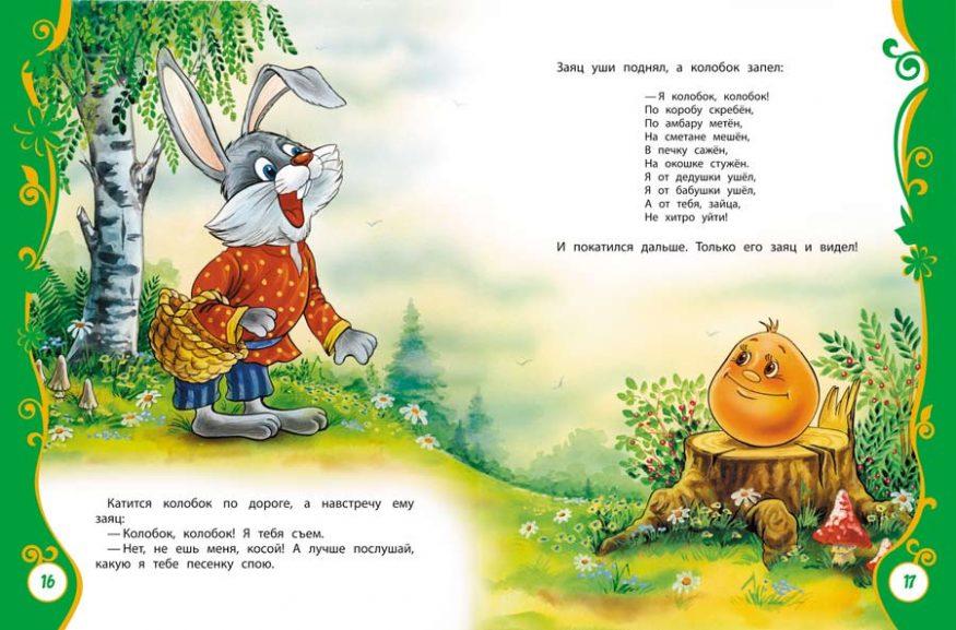 Первые русские сказки (ВЛС)-Росмэн-разворот-2