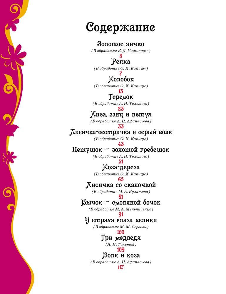 Первые русские сказки (ВЛС)-Росмэн-разворот-4