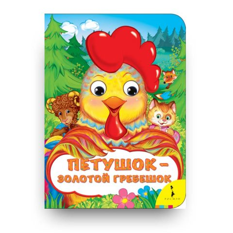 Петушок - золотой гребешок (Веселые глазки)-Александр Афанасьев-Росмэн-обложка