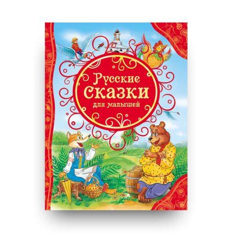 Русские сказки для малышей (ВЛС)- Росмэн-обложка