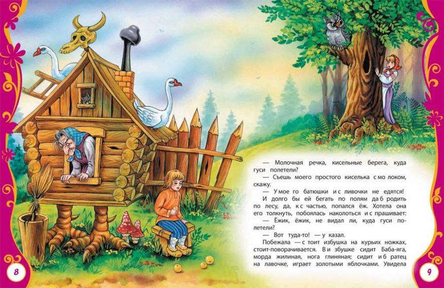 Русские сказки для малышей (ВЛС)- Росмэн-разворот-1
