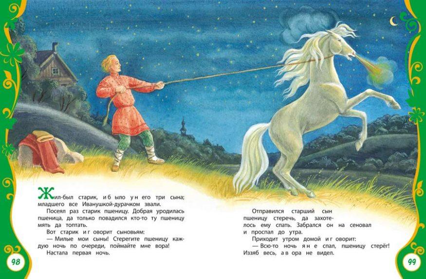 Русские сказки для малышей (ВЛС)- Росмэн-разворот-2