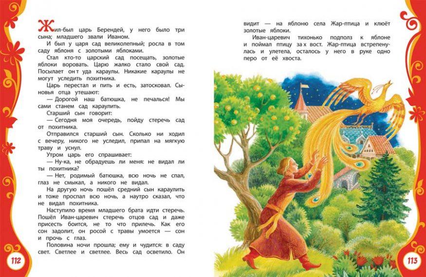 Русские сказки для малышей (ВЛС)- Росмэн-разворот-3