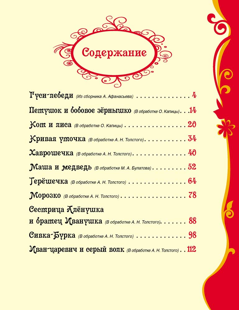 Русские сказки для малышей (ВЛС)- Росмэн-разворот-4