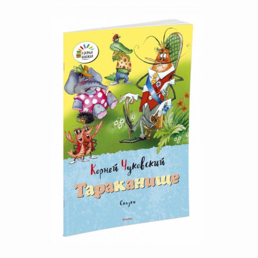 libro in russo Tarakaniŝe di Kornej Čukovskij cover 3d
