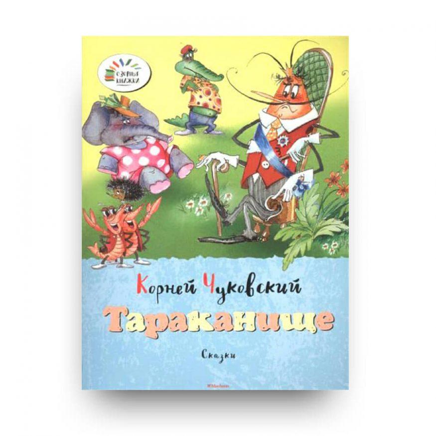 libro in russo Tarakaniŝe di Kornej Čukovskij