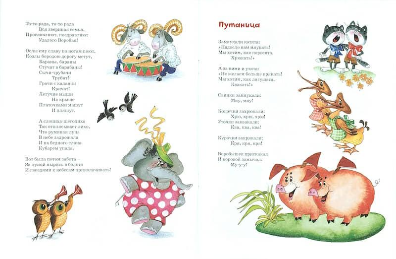 libro in russo Tarakaniŝe di Kornej Čukovskij p3