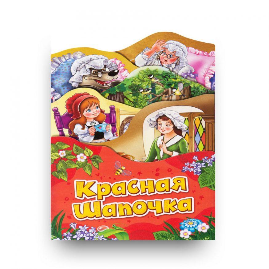 Libro in Russo-Rosman-Krasnaya Shapochka -raskladnyye knizhki-cover